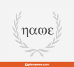 Bon Amour in greek letters