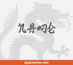 Scar�� en letras chinas