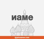 Junco en letras rusas